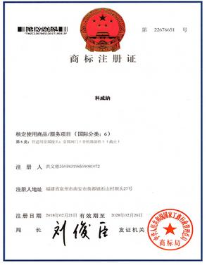 加拿大pc测试网国内商标注册证书(6类)