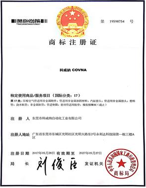 加拿大pc测试网国内商标注册证书(17类)