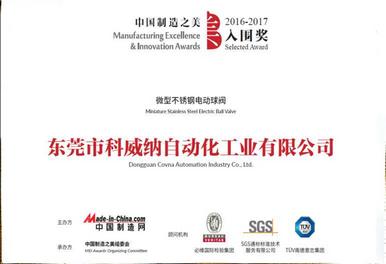 中国制造之美优秀产品设计奖