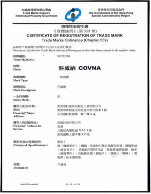 加拿大pc测试网香港商标注册证书