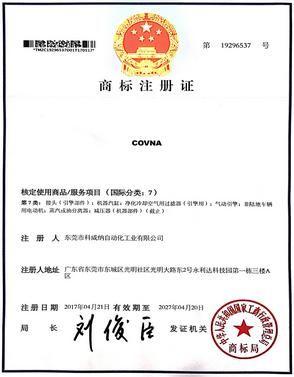 加拿大pc测试网国内商标注册证书(7类)